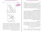 دانلود پی دی اف کتاب تئوری و سیاست های اقتصاد کلان ویلیام برانسون 800 صفحه PDF-1