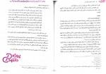 دانلود پی دی اف کتاب تفسیر موضوعی قرآن کریم آیت الله مکارم شیرازی برگرفته از تفسیر نمونه 120 صفحه PDF-1