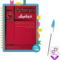 دانلود پی دی اف کتاب دینامیک کارشناسی ارشد مدرسان شریف دکتر مجتبی کبیریان 226 صفحه PDF