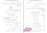 دانلود پی دی اف کتاب راهنمای مسائل مکانیک سیالات بهرام پوستی ویرایش ششم 446 صفحه PDF-1