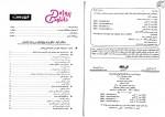 دانلود پی دی اف کتاب روان شناسی رشد لورا برک جلد اول ( از لقاح تا کودکی ) 310 صفحه PDF-1