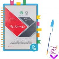 دانلود پی دی اف کتاب روسازی راه سری عمران نوشته نیما ابراهیمی 364 صفحه PDF