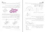 دانلود پی دی اف کتاب ریاضیات عمومی 1 سری عمران دکترا مسعود محمدیان 614 صفحه PDF-1