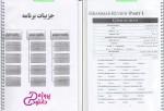 دانلود پی دی اف کتاب زبان انگلیسی جامع کنکور مبتکران نظام جدید شهاب اناری 408 صفحه PDF-1