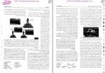 دانلود پی دی اف کتاب زمینه روانشناسی هیلگارد دکتر محمد نقی براهنی 716 صفحه PDF-1