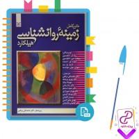 دانلود پی دی اف کتاب زمینه روانشناسی هیلگارد دکتر محمد نقی براهنی 716 صفحه PDF