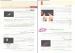 دانلود پی دی اف کتاب شیمی دهم سری میکرو طبقه بندی گاج 159 صفحه PDF-1