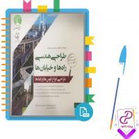 دانلود پی دی اف کتاب طراحی هندسی راه ها و خیابان ها زیر ذره بین سری عمران 420 صفحه PDF