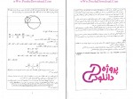 دانلود پی دی اف کتاب معادلات دیفرانسیل معمولی جمال صفار اردبیلی 222 صفحه PDF-1