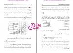 دانلود پی دی اف کتاب مهندسی مکانیک طراحی اجزاء کارشناسی ارشد راهیان ارشد 472 صفحه PDF-1