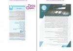 دانلود پی دی اف کتاب مکانیک خاک سری عمران ساسان امیر افشاری 449 صفحه PDF-1
