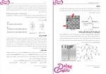 دانلود پی دی اف کتاب هوش مصنوعی راسل ترجمه رامین رهنمون + حل مسائل 769 صفحه PDF-1