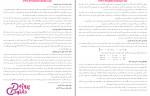 دانلود پی دی اف جزوه اقتصاد کلان استاد نظری رشته اقتصاد 43 صفحه PDF-1