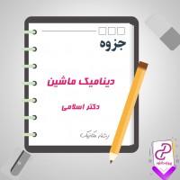 دانلود پی دی اف جزوه دینامیک ماشین دکتر اسلامی 79 صفحه PDF