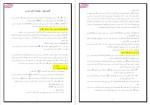 دانلود پی دی اف جزوه ساختمان های گسسته رشته کامپیوتر 56 صفحه PDF-1