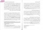 دانلود پی دی اف کتاب حقوق کیفری (1) جرایم علیه اشخاص حسین میرمحمد صادقی 291 صفحه PDF-1