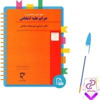 دانلود پی دی اف کتاب حقوق کیفری (1) جرایم علیه اشخاص حسین میرمحمد صادقی 291 صفحه PDF