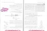 دانلود پی دی اف کتاب بیوشیمی دولین جلد دوم همراه با ارتباطات بالینی 756 صفحه PDF-1