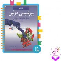 دانلود پی دی اف کتاب بیوشیمی دولین جلد دوم همراه با ارتباطات بالینی 756 صفحه PDF