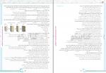 دانلود پی دی اف کتاب زمین شناسی یازدهم خیلی سبز (پرسش های چهار گزینه ای) 177 صفحه PDF-1
