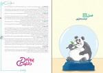 دانلود پی دی اف کتاب زیست شناسی 3 تست دوازدهم خیلی سبز 697 صفحه PDF-1