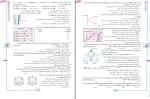 دانلود پی دی اف کتاب شیمی جامع خیلی سبز جلد اول (سوال + درسنامه) 575 صفحه PDF-1
