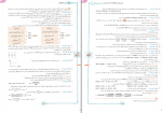 دانلود پی دی اف کتاب شیمی جامع خیلی سبز جلد دوم (پاسخ) 402 صفحه PDF-1