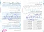 دانلود پی دی اف کتاب عربی جامع کنکور خیلی سبز (پرسش های چهار گزینه ای) 644 صفحه PDF-1