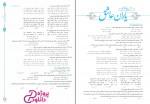 دانلود پی دی اف کتاب فارسی جامع خیلی سبز جلد اول (سوال) 533 صفحه PDF-1