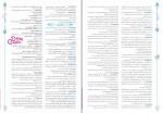 دانلود پی دی اف کتاب فارسی جامع خیلی سبز جلد دوم (پاسخ + درسنامه) 553 صفحه PDF-1