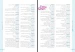 دانلود پی دی اف کتاب فلسفه و منطق جامع جلد اول خیلی سبز (دهم و یازدهم) 265 صفحه PDF-1