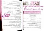 دانلود پی دی اف کتاب فلسفه و منطق جامع جلد دوم خیلی سبز (دوازدهم) 137 صفحه PDF-1
