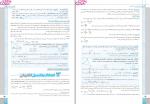 دانلود پی دی اف کتاب فیزیک یازدهم تجربی خیلی سبز (پرسش های چهار گزینه ای) 395 صفحه PDF-1