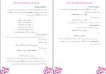 دانلود پی دی اف جزوه اصول مبانی بسته بندی 131 صفحه PDF-1