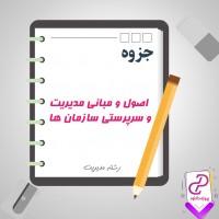 دانلود پی دی اف جزوه اصول و مبانی مدیریت و سرپرستی سازمان ها 28 صفحهPDF