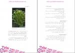 دانلود پی دی اف جزوه اکولوژی مرتع 177 صفحه PDF-1