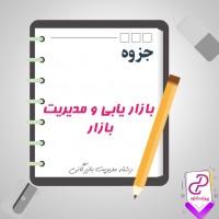 دانلود پی دی اف جزوه بازار یابی و مدیریت بازار 270 صفحه PDF