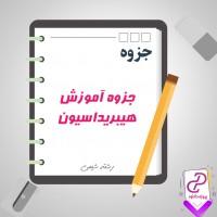 دانلود پی دی اف جزوه آموزش هبیریداسیون 5 صفحه PDF