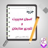 دانلود پی دی اف جزوه اصول مدیریت و تئوری سازمانی 139 صفحه PDF