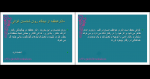 پی دی اف جزوه علم النفس ازدیدگاه دانشمندان 182 صفحه PDF-1