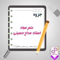 دانلود پی دی اف جزوه علم مواد استاد مداح حسینی 92 صفحه PDF