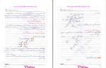 دانلود پی دی اف جزوه هوش مصنوعی 73 صفحه PDF-1