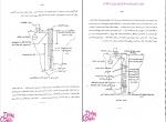 دانلود پی دی اف جزوه خوردگی فلزات 57 صفحه PDF-1