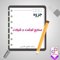 دانلود پی دی اف جزوه صنایع گوشت و شیلات از دکتر مرحمتی 124 صفحه PDF