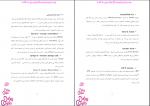 دانلود پی دی اف جزوه روش استفاده از متون علمی شیمی 230 صفحه PDF-1