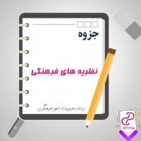 دانلود پی دی اف جزوه نظریه های فرهنگی 38 صفحه PDF