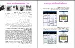 دانلود پی دی اف جزوه آزمایشگاه های شبکه های کامپیوتری 154 صفحه PDF-1