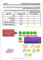 دانلود پی دی اف جزوه آموزش هبیریداسیون 5 صفحه PDF-1