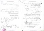 دانلود پی دی اف جزوه تکمیلی آزمایشگاه فیزیک 1 و نکات مهم امتحانی 28 صفحه PDF-1