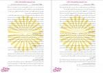 دانلود پی دی اف جزوه روستا یک 132 صفحه PDF-1
